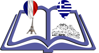 ΤΑ ΕΠΙΘΕΤΑ ΚΑΙ ΤΑ ΑΝΤΙΘΕΤΑ ΤΟΥΣ - e-francais 9d671cacc72